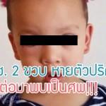 เด็ก 2 ขวบหายตัวไปทั้งคืน สุดสลด! พบเป็นศพอยู่ในรถ