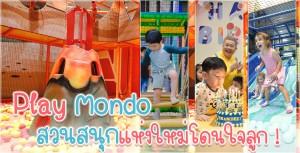 เพลย์มอนโดสวนสนุกแห่งใหม่ เด็กๆ ห้ามพลาด!!