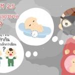 ฝุ่นพิษ PM 2.5 อันตรายที่แม่ท้องไม่ควรมองห้าม!!!