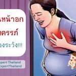 แสบร้อนหน้าอกขณะตั้งครรภ์ อันตรายหรือไม่ แม่ท้องต้องรู้