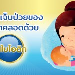 ช่วยเสริมภูมิต้านทานให้เด็กผ่าคลอดด้วยซินไบโอติก