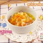 ซุปปลาช่อนผักรวม (เมนูสำหรับลูกรักวัย 7 เดือนขึ้นไป)