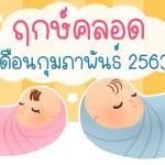 ฤกษ์คลอดเดือนกุมภาพันธ์ 2563 วันดีๆ ที่แม่ท้องไม่ควรพลาด!!!
