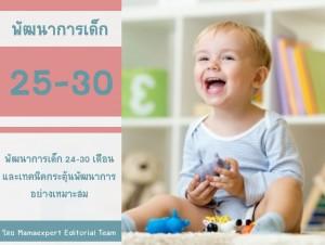 พัฒนาการเด็ก  25 – 30 เดือน และเทคนิคกระตุ้นพัฒนาการที่เหมาะสม