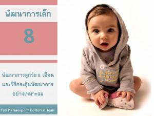 พัฒนาการเด็ก 8 เดือน และวิธีกระตุ้นพัฒนาการอย่างเหมาะสม