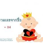 ตั้งชื่อลูก ตั้งชื่อลูกตามตัวเลข ผลรวมเลขศาสตร์จากชื่อ เท่ากับ 34 แปลผลได้ที่นี่