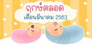 ฤกษ์คลอดเดือนมีนาคม 2563 แม่ท้องห้ามพลาด!!!
