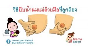 วิธีบีบน้ำนมแม่ด้วยมือ ที่ถูกต้องและได้น้ำนมแม่แน่นอน