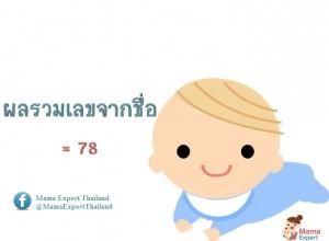 ตั้งชื่อลูก ตั้งชื่อมงคงตามตัวเลข ผลรวมเลขศาสตร์จากชื่อลูก เท่ากับ 78 แปลผลได้ที่นี้