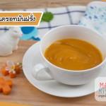 ซุปข้นแครอทมันฝรั่ง (เมนูวัยหัดหม่ำ 7 เดือนขึ้นไป)