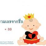 ตั้งชื่อลูก ตั้งชื่อมงคลตามตัวเลข ผลรวมเลขศาสตร์จากชื่อลูก เท่ากับ  33  แปลผลได้ที่นี้