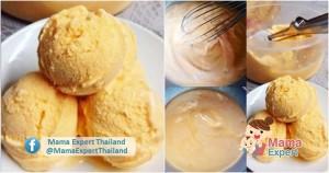 สูตรการทำไอศครีมชานม หอมหวานชื่นใจ