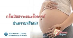 กลั้นปัสสาวะขณะตั้งครรภ์ เสี่ยงต่อการแท้ง จริงหรือ?