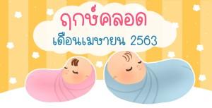 ฤกษ์คลอดเดือนเมษายน 2563 วันไหนเป็นวันดี วันมงคล เช็กเลย!!!