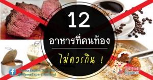 12 อาหารแม่ท้องต้องเลี่ยง อาหารที่เสี่ยงต่อสุขภาพ อาหารแม่ท้องห้ามกิน