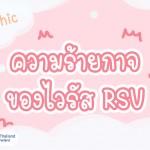 อินโฟกราฟฟิคความร้ายกาจของไวรัส RSV น่ากลัวแค่ไหน มาดูกัน!!!