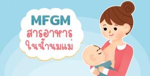 MFGM คือ สารอาหารที่พบในนมแม่ ที่พัฒนาสมองของลูกในยุคดิจิตอล