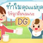 ทำไมแม่ยุคใหม่ถึงนิยมให้ลูกดื่มนมแพะ DG