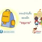 จัดกระเป๋าให้ลูกไปโรงเรียนอนุบาลครั้งแรก ต้องเตรียมอะไรให้ลูกบ้าง?
