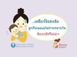 กินนมแม่ไม่ถ่ายหลายวัน ปัญหาสำคัญที่แม่ไม่ควรมองข้าม