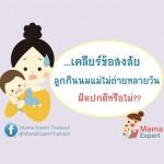 กินนมแม่ไม่ถ่ายหลายวัน ปัญหาสำคัญที่แม่ไม่ควรมองข้าม..