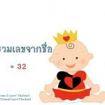 ตั้งชื่อลูก ตั้งชื่อมงคลตามตัวเลข ผลรวมเลขศาสตร์จากชื่อลูก เท่ากับ  32  แปลผลได้ที่นี้