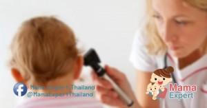 โรคหูชั้นกลางอักเสบในเด็กหรือโรคหูน้ำหนวกภัยร้ายใกล้ตัวลูกน้อย ที่พ่อแม่ควรรู้
