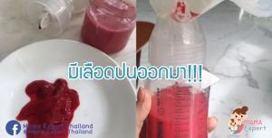 เป้ย ปานวาด เผยสาเหตุน้ำนมมีลิ่มเลือดปนออกมา