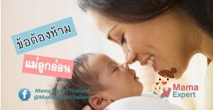 5 ข้อต้องห้ามของคุณแม่ ที่คุณแม่ไม่ควรทำ เพื่อสุขภาพทารกน้อย