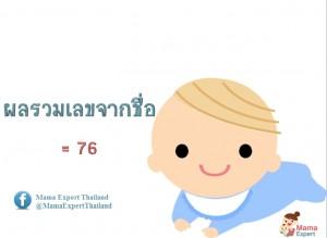 ตั้งชื่อลูก ตั้งชื่อมงคงตามตัวเลข ผลรวมเลขศาสตร์จากชื่อลูก เท่ากับ 76 แปลผลได้ที่นี้