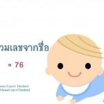 ตั้งชื่อลูก ตั้งชื่อลูกตามตัวเลข ผลรวมเลขศาสตร์จากชื่อ เท่ากับ 76 แปลผลได้ที่นี่