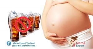 ื่ดื่มน้ำอัดลมขณะตั้งครรภ์ ดื่มดีมั๊ย !!!รู้ส่วนผสมแล้วจะอึ้ง