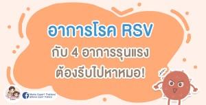 อาการโรค RSV กับ 4 อาการรุนแรงต้องรีบไปหาหมอ!
