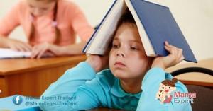 เด็ก LD หรือเด็กที่บกพร่องทางด้านการเรียนรู้ เป็นอย่างไรพ่อแม่มือใหม่ต้องรู้