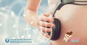 สูติแพทย์แนะนำ 7 วิธี กระตุ้นลูกในท้องให้ลูกฉลาด สมองดี