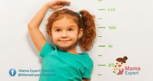 ความสูงลูกตกเกณฑ์ เพราะฮอร์โมนการเจริญเติบโตบกพร่อง ( growth hormone )