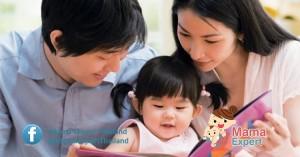 5 สิ่งที่คุณพ่อคุณแม่ต้องเปลี่ยนเพื่อกระตุ้นพัฒนาการทางภาษาของลูกน้อย
