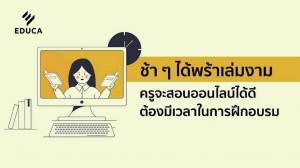EDUCA เปิด 5  แกนเนื้อหาด้านการศึกษาบนแพลตฟอร์มสุดเจ๋ง! ชวนครูไทยอัปเดตความรู้การศึกษาไทย-เทศ