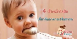 4 เรื่องเข้าใจผิดเกี่ยวกับอาหารเสริมทารก
