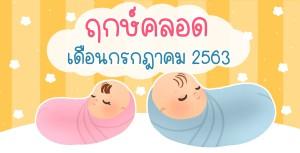 ฤกษ์คลอดเดือนกรกฎาคม 2563 วันไหนดี วันไหนเด่น แม่ๆต้องรู้!