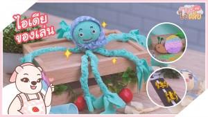 DIY ของเล่น แบบเก๋ๆ รับรองลูกชอบมาก!!!