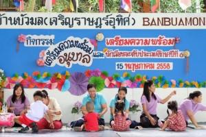 โรงเรียนอนุบาลในกรุงเทพ : โรงเรียนบ้านบัวมล เขต บางเขน