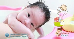 ขั้นตอนการอาบน้ำเด็กที่ถูกต้องเป็นอย่างไร พ่อแม่มือใหม่ต้องรู้!!