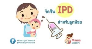 วัคซีนไอพีดี ต้องฉีดหรือไม่ จะเป็นอย่างไร หากลูกไม่ได้ฉีดวัคซีนโรคป้องกันไอพีดี (IPD)