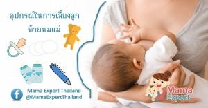 9 อุปกรณ์สำคัญในการเลี้ยงลูกด้วยนมแม่