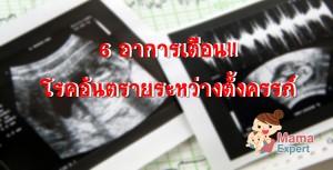 6 อาการเตือน 4 โรคอันตรายระหว่างตั้งครรภ์