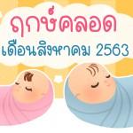 ฤกษ์คลอดเดือนสิงหาคม 2563 เลือกวันดีให้ตรงใจ เป็นมงคลกับลูก แม่ท้องไม่ควรพลาดนะคะ!