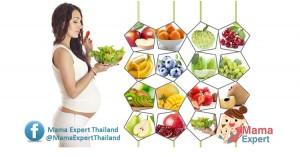 บำรุงครรภ์ กินอย่างไรให้น้ำหนักไปที่ลูกแม่ท้องไม่อ้วนเผละ