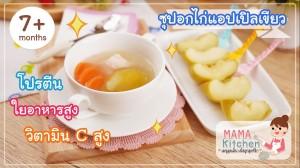 ซุปอกไก่แอปเปิลเขียว (เมนูสำหรับลูกรักวัย 7 เดือนขึ้นไป)
