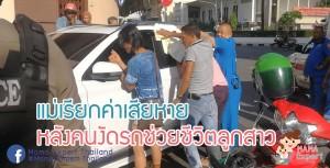 เด็ก 1 ขวบติดในรถ แม่ร้องค่าเสียหายคนงัดรถช่วยลูก